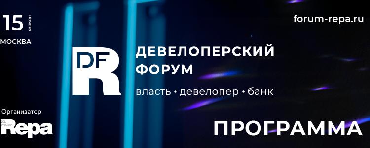 Федеральный Девелоперский форум