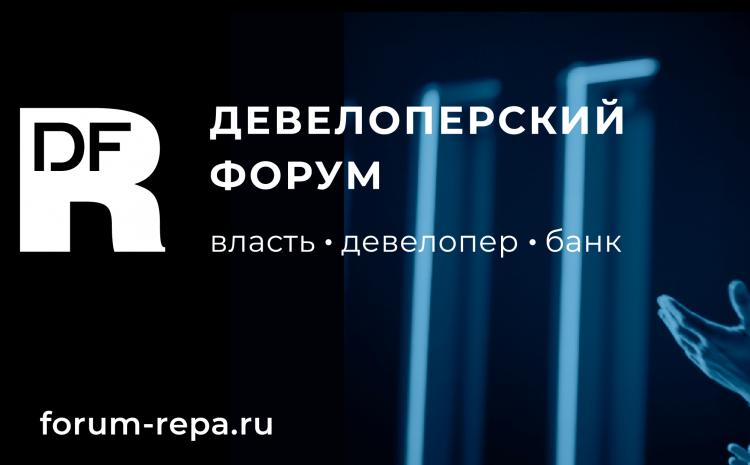 Федеральный Девелоперский форум от REPA 15 ноября